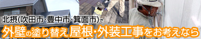 大阪 吹田市 豊中市 箕面市のリフォーム専門店 クローバーハウス Staff Blog-塗装専門バナー