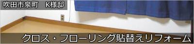 大阪 吹田市 豊中市 箕面市のリフォーム専門店 クローバーハウス Staff Blog