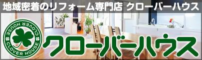 大阪 吹田市 豊中市 箕面市のリフォーム専門店 クローバーハウス Staff Blog-リフォーム専門バナー