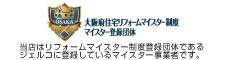 大阪府住宅リフォームマイスター登録事業者