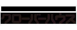 クローバーハウス リノベーション&リフォーム専門店|吹田市、豊中市、箕面市の中古マンション・戸建