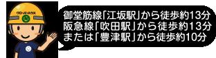 地下鉄御堂筋線「江坂駅」から内環状線を東へ徒歩約10分、阪急千里線「吹田駅」または「豊津駅」から徒歩約10分